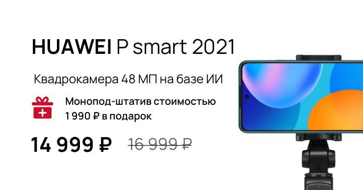 Psmart 2021