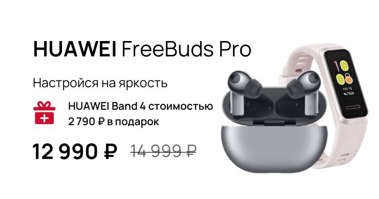fb pro