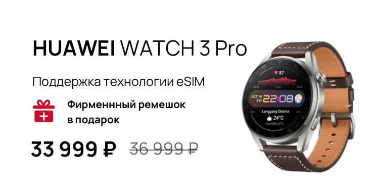 w3 pro