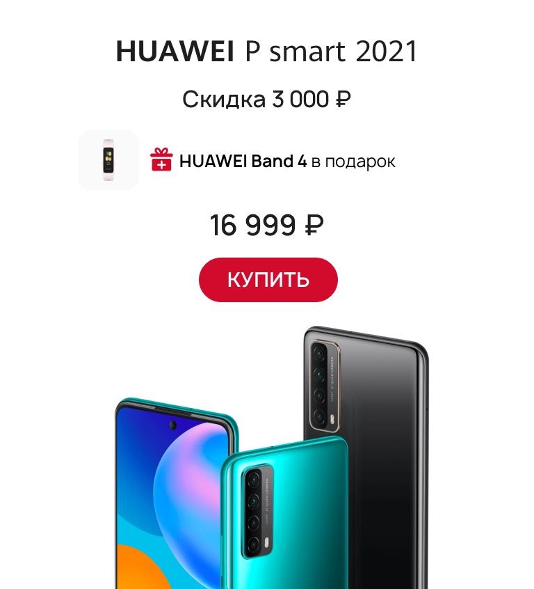 p smart 2021