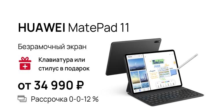 matepad 11
