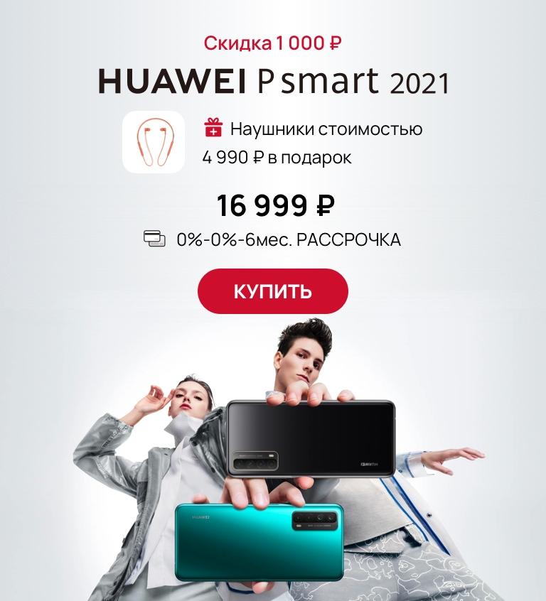 p smart