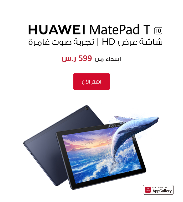 MatePad T 10
